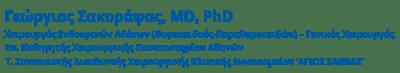 Σακοράφας Γεώργιος - Χειρουργός Ενδοκρινών Αδένων | Χειρουργός Θυρεοειδούς